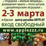 Снова улов райских яблок