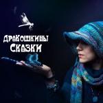 ДраКошкины истории