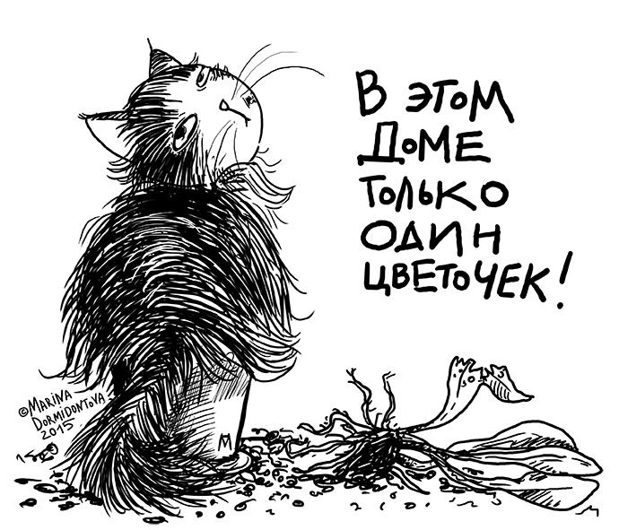 Художник - Марина Дормидонтова