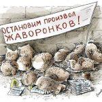 Революция сов